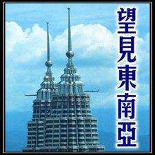 望見東南亞
